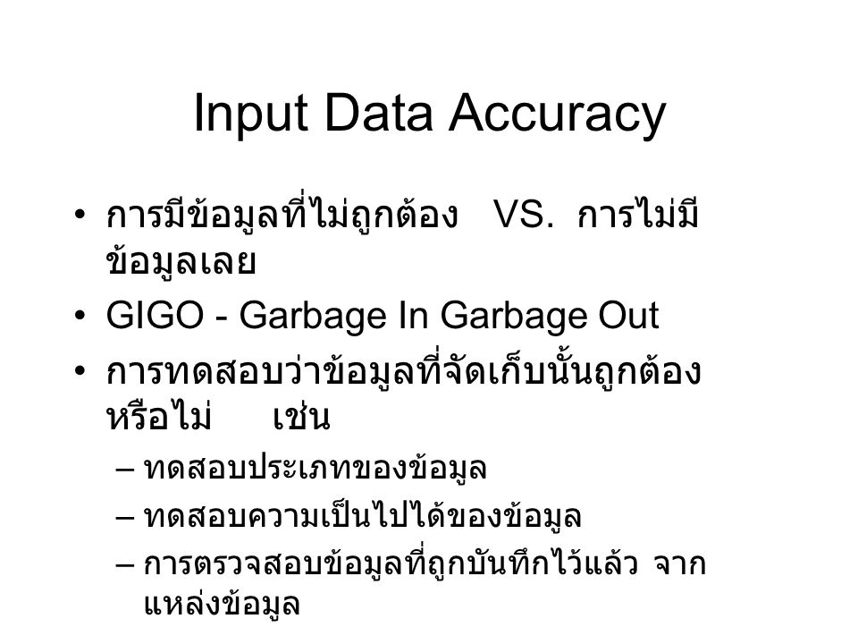 Input Data Accuracy การมีข้อมูลที่ไม่ถูกต้อง VS. การไม่มีข้อมูลเลย