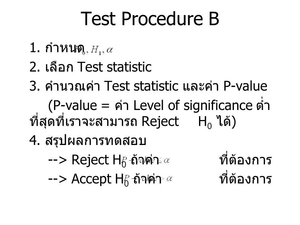 Test Procedure B 1. กำหนด 2. เลือก Test statistic