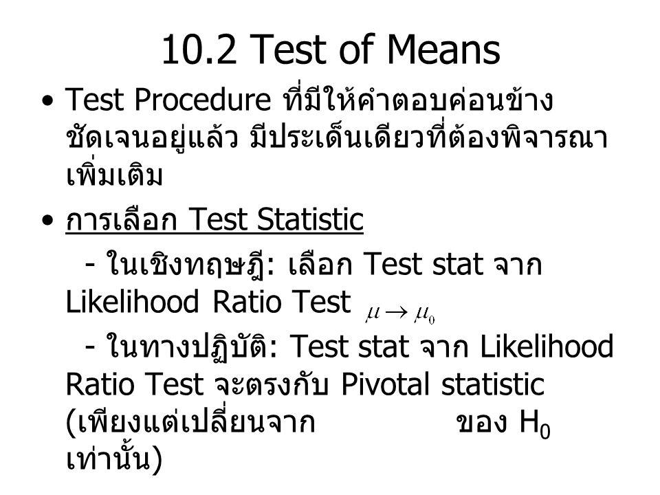10.2 Test of Means Test Procedure ที่มีให้คำตอบค่อนข้างชัดเจนอยู่แล้ว มีประเด็นเดียวที่ต้องพิจารณาเพิ่มเติม.