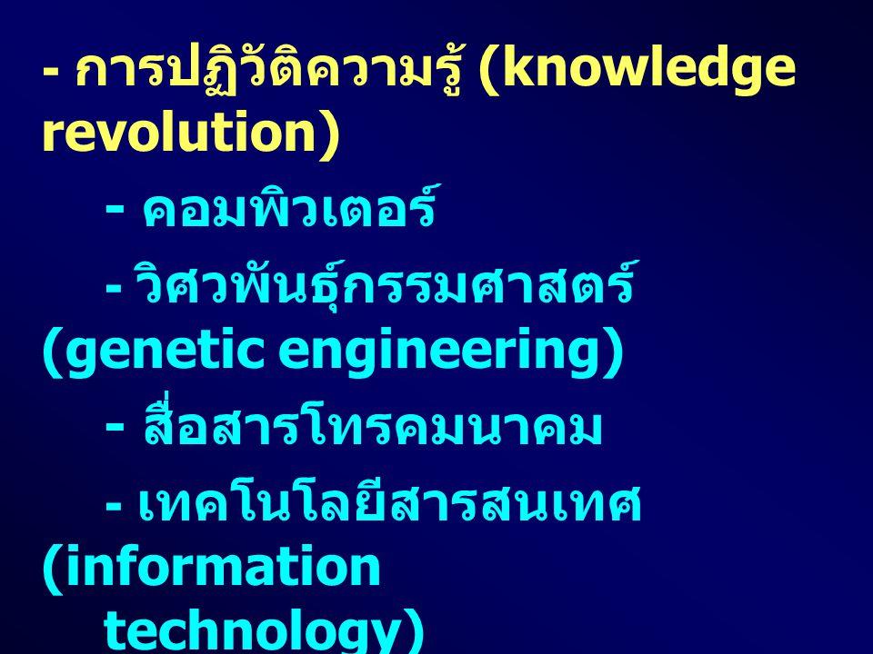 - การปฏิวัติความรู้ (knowledge revolution)