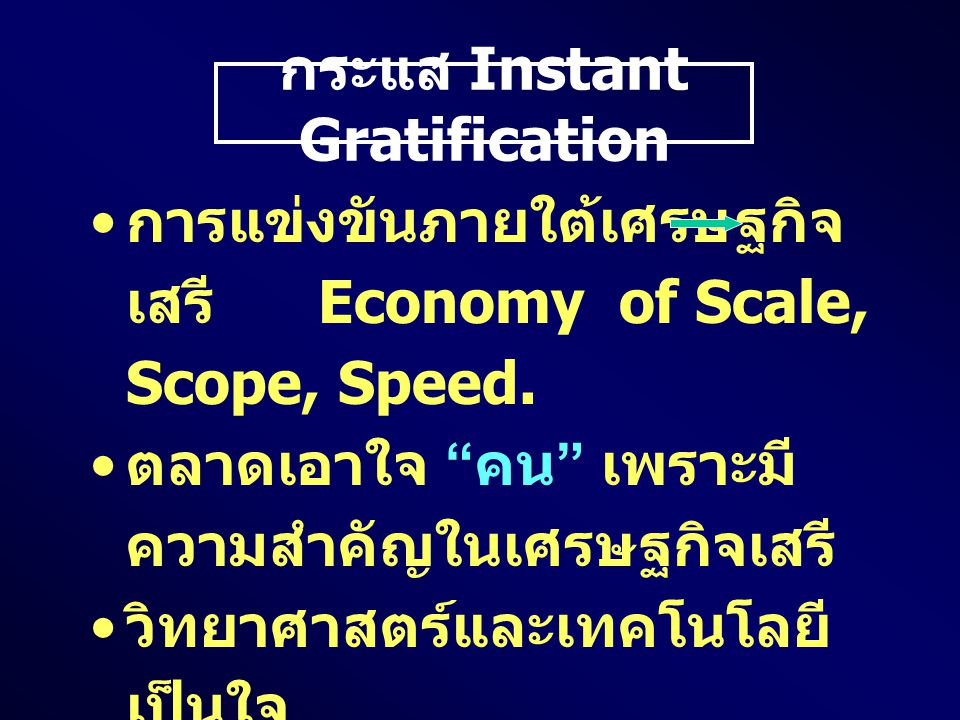 กระแส Instant Gratification
