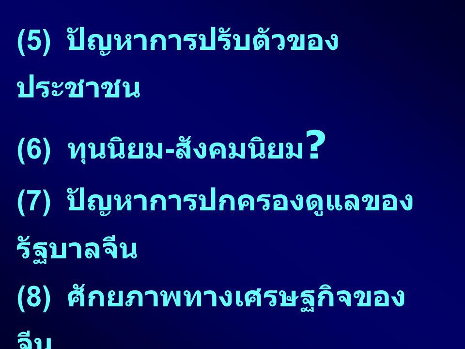 (5) ปัญหาการปรับตัวของประชาชน