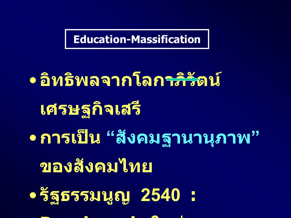 Education-Massification