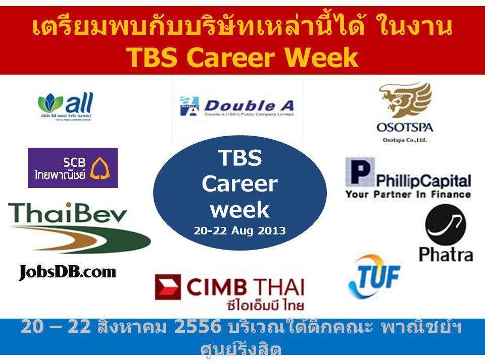 เตรียมพบกับบริษัทเหล่านี้ได้ ในงาน TBS Career Week
