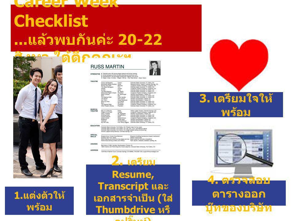Career Week Checklist ...แล้วพบกันค่ะ 20-22 สิงหา ใต้ตึกคณะฯ