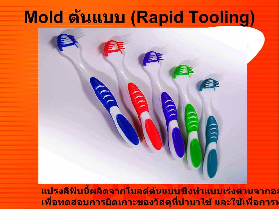 Mold ต้นแบบ (Rapid Tooling)