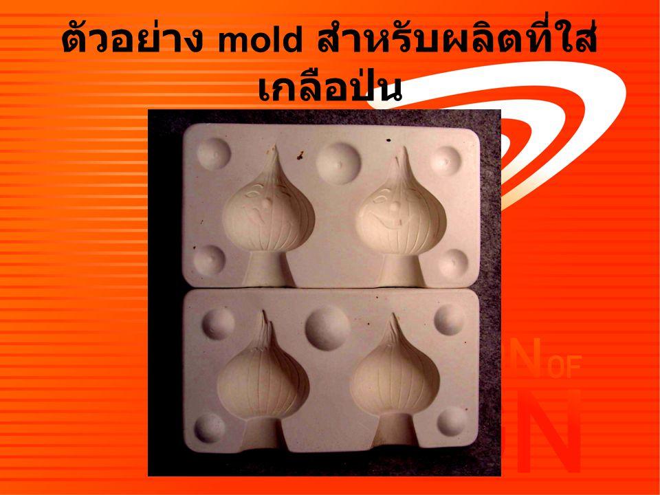 ตัวอย่าง mold สำหรับผลิตที่ใส่เกลือป่น