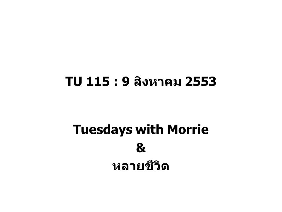 Tuesdays with Morrie & หลายชีวิต
