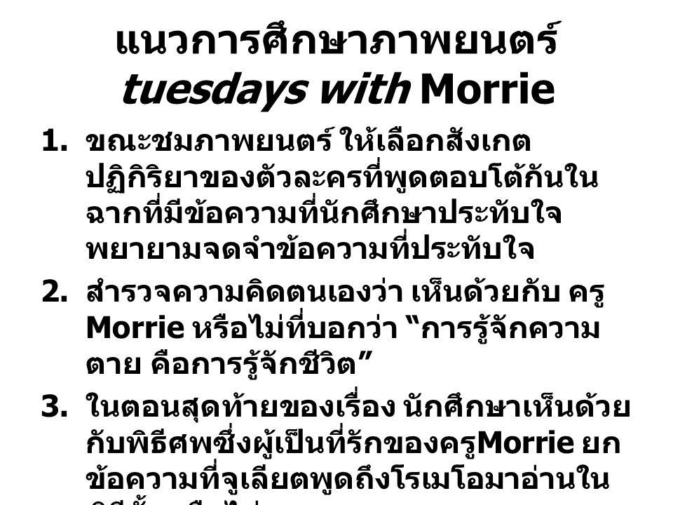 แนวการศึกษาภาพยนตร์ tuesdays with Morrie
