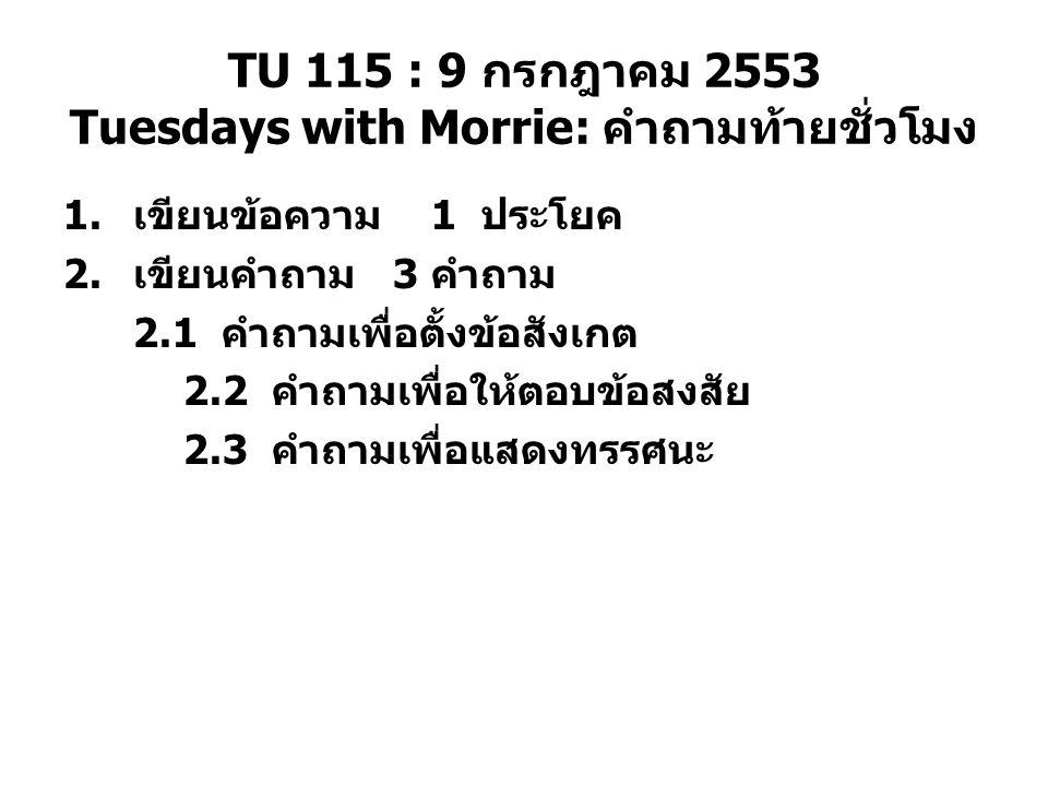 TU 115 : 9 กรกฎาคม 2553 Tuesdays with Morrie: คำถามท้ายชั่วโมง