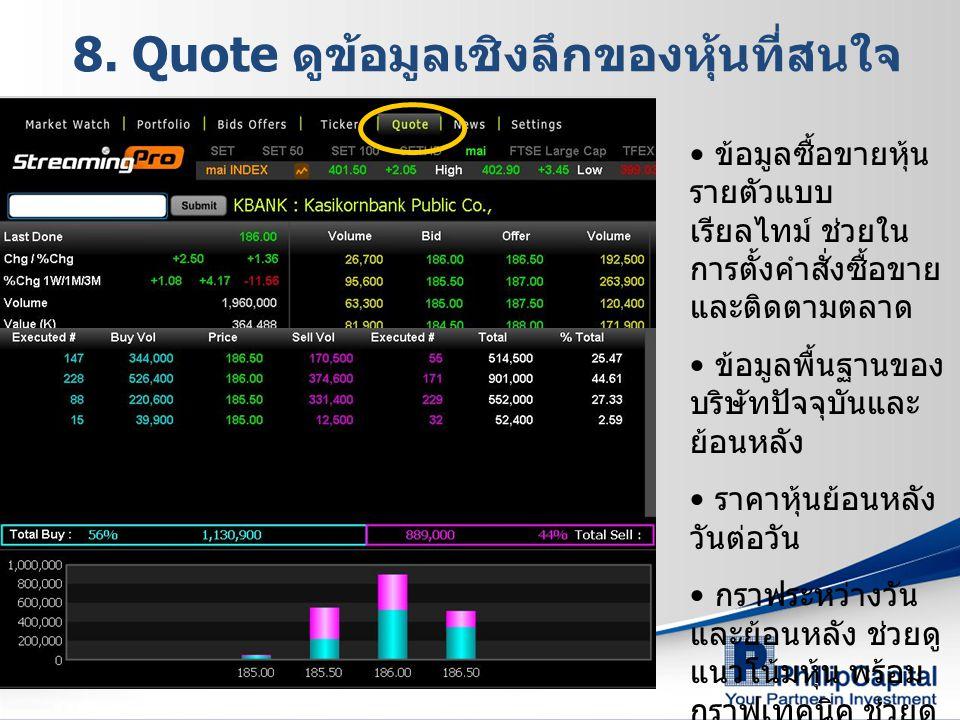 8. Quote ดูข้อมูลเชิงลึกของหุ้นที่สนใจ