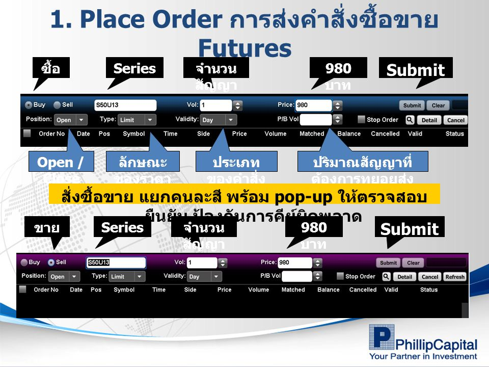 1. Place Order การส่งคำสั่งซื้อขาย Futures
