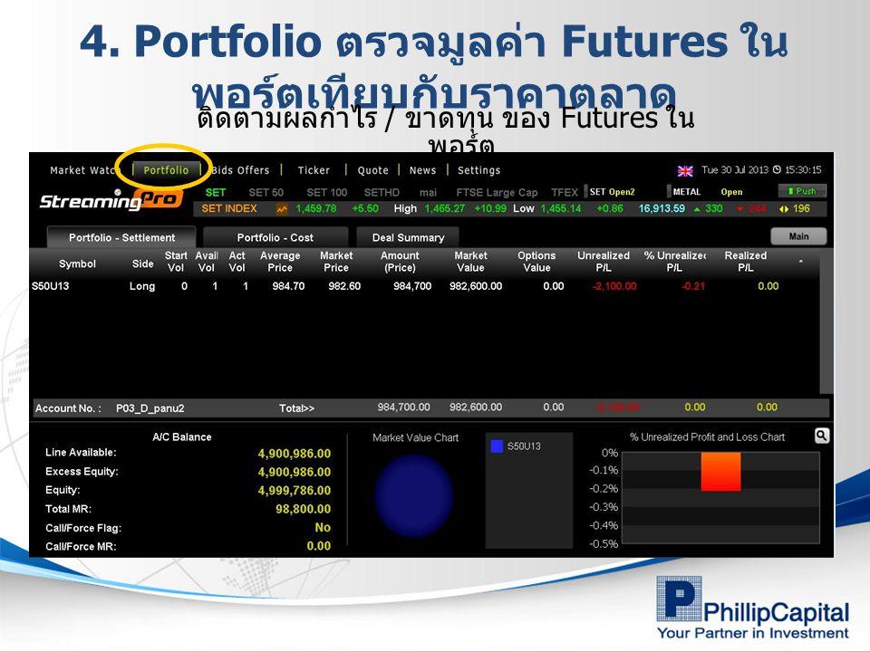4. Portfolio ตรวจมูลค่า Futures ในพอร์ตเทียบกับราคาตลาด