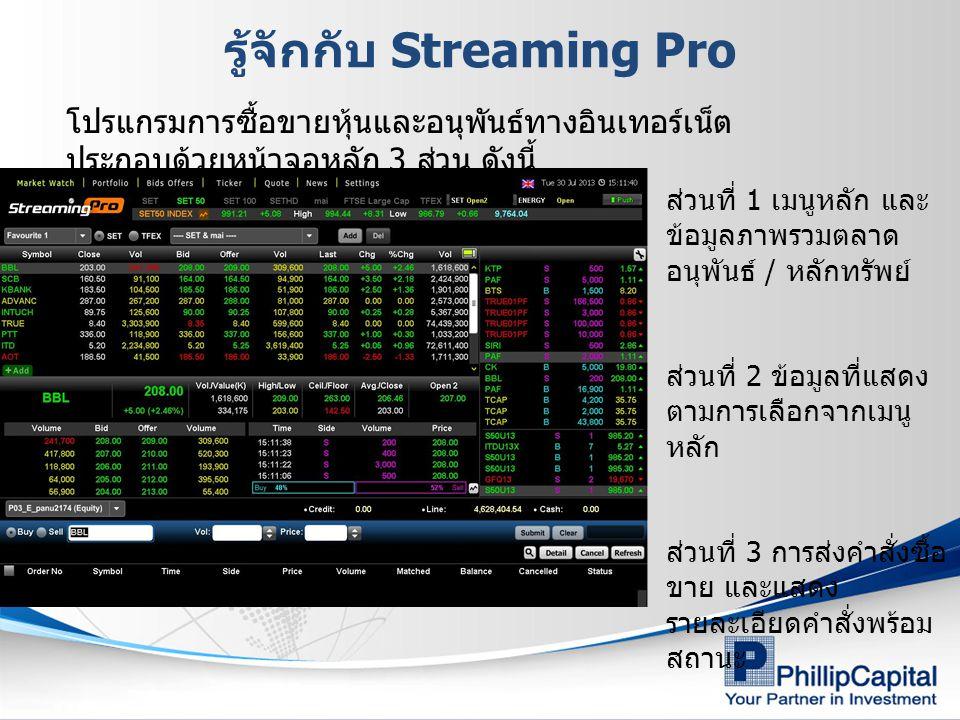 รู้จักกับ Streaming Pro
