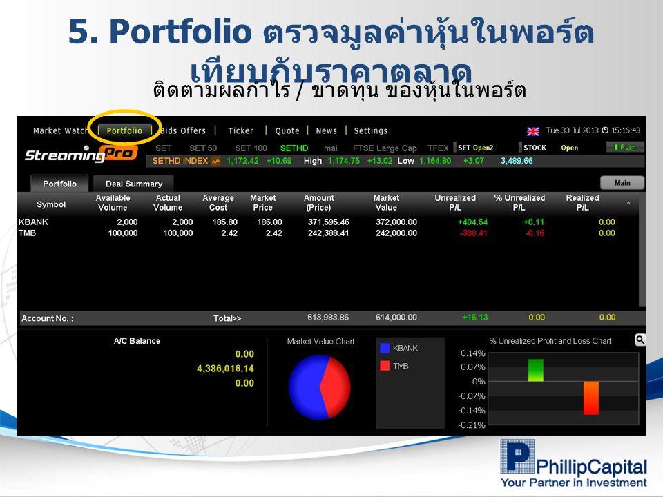 5. Portfolio ตรวจมูลค่าหุ้นในพอร์ตเทียบกับราคาตลาด