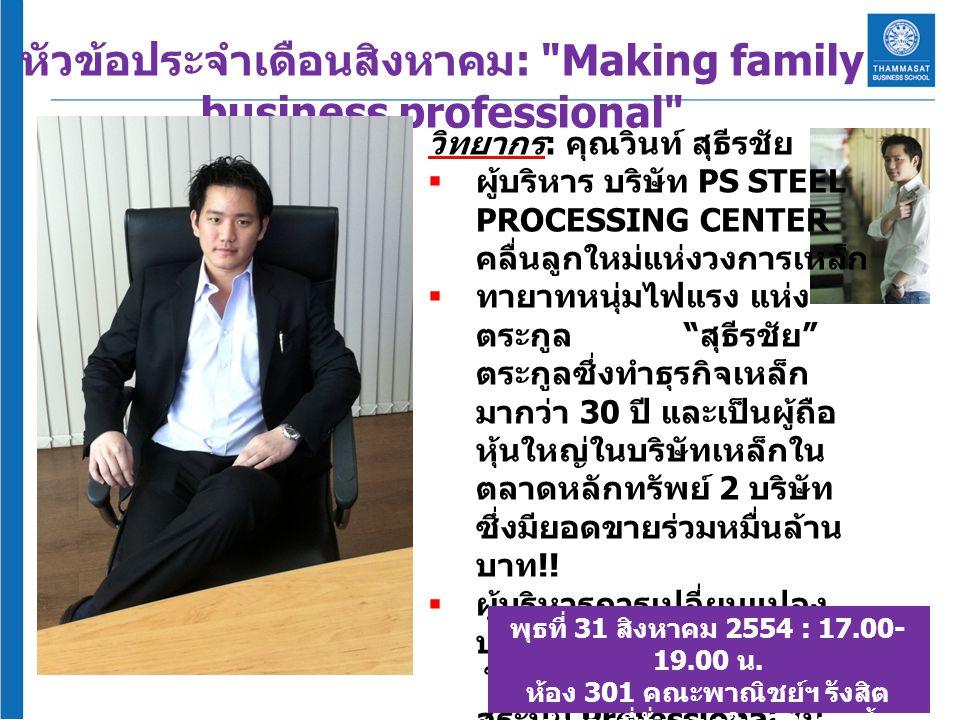 หัวข้อประจำเดือนสิงหาคม: Making family business professional