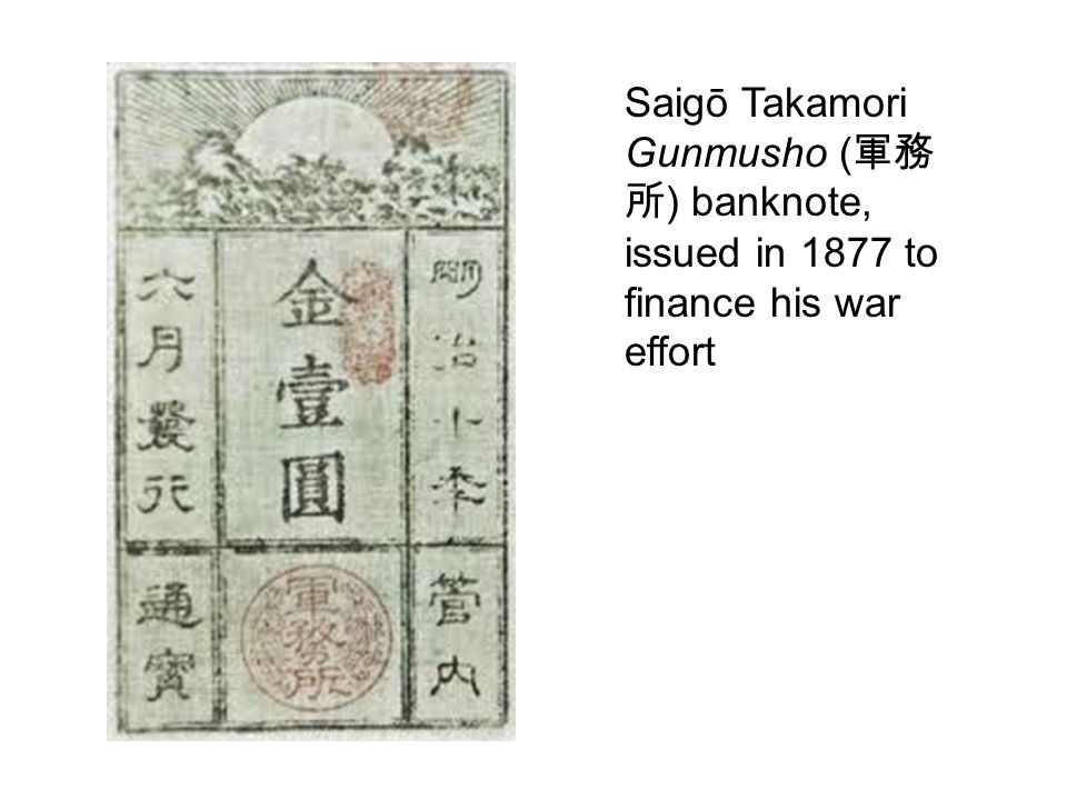 Saigō Takamori Gunmusho (軍務所) banknote, issued in 1877 to finance his war effort
