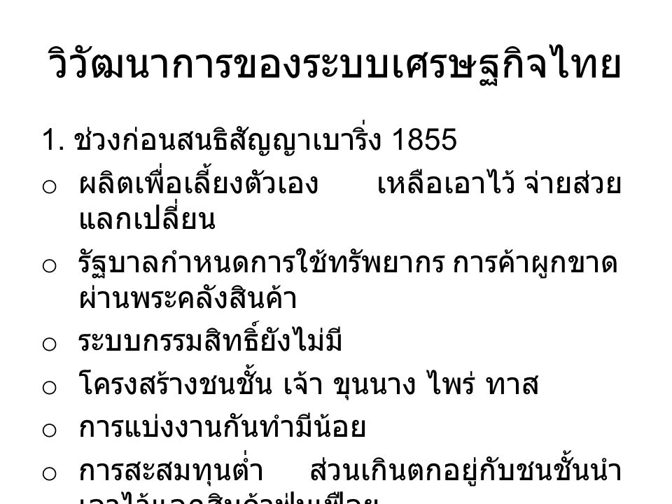 วิวัฒนาการของระบบเศรษฐกิจไทย
