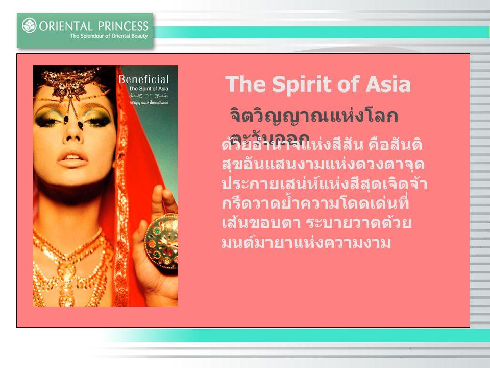 The Spirit of Asia จิตวิญญาณแห่งโลกตะวันออก