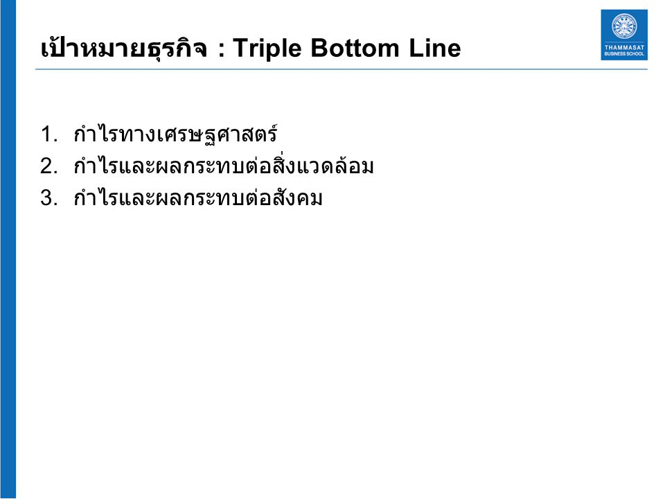 เป้าหมายธุรกิจ : Triple Bottom Line