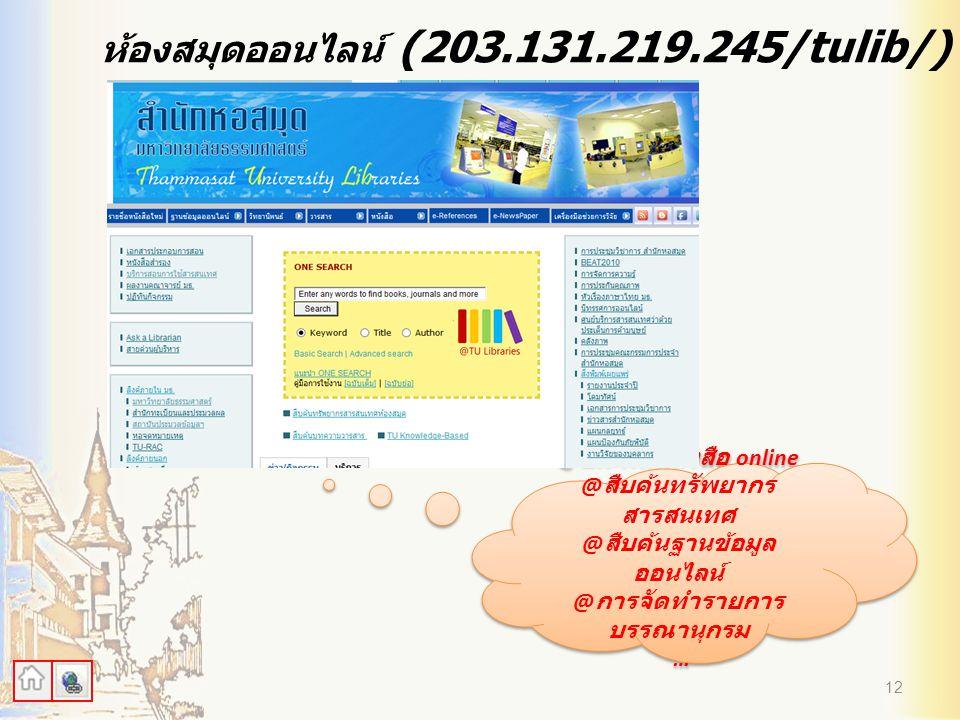 ห้องสมุดออนไลน์ (203.131.219.245/tulib/)