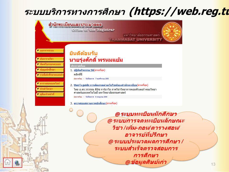 ระบบบริการทางการศึกษา (https://web.reg.tu.ac.th/registrar/)