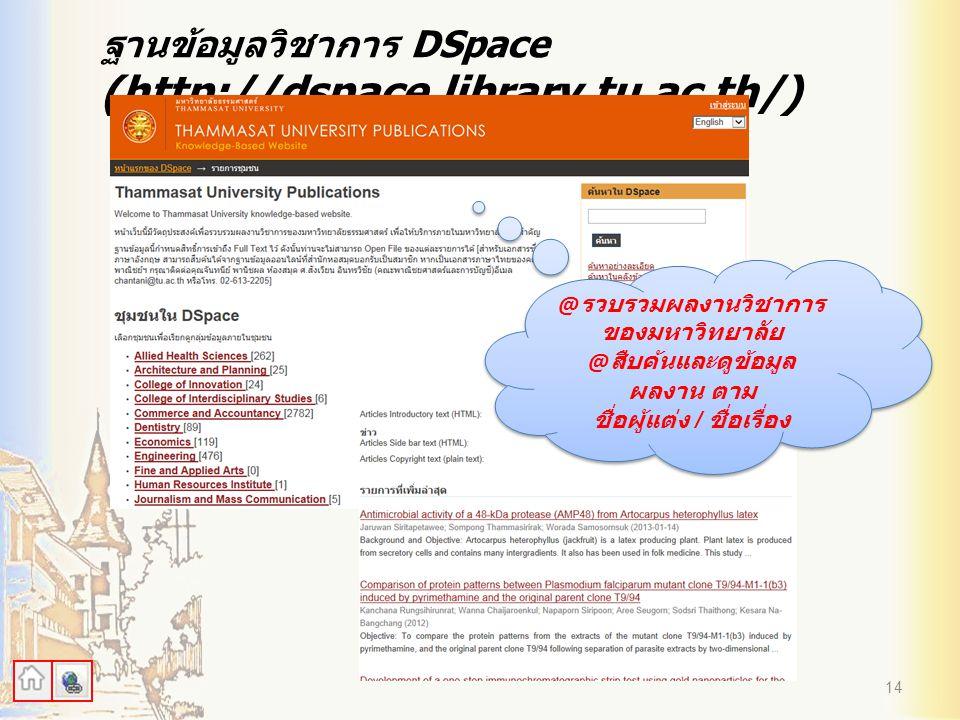 ฐานข้อมูลวิชาการ DSpace (http://dspace.library.tu.ac.th/)