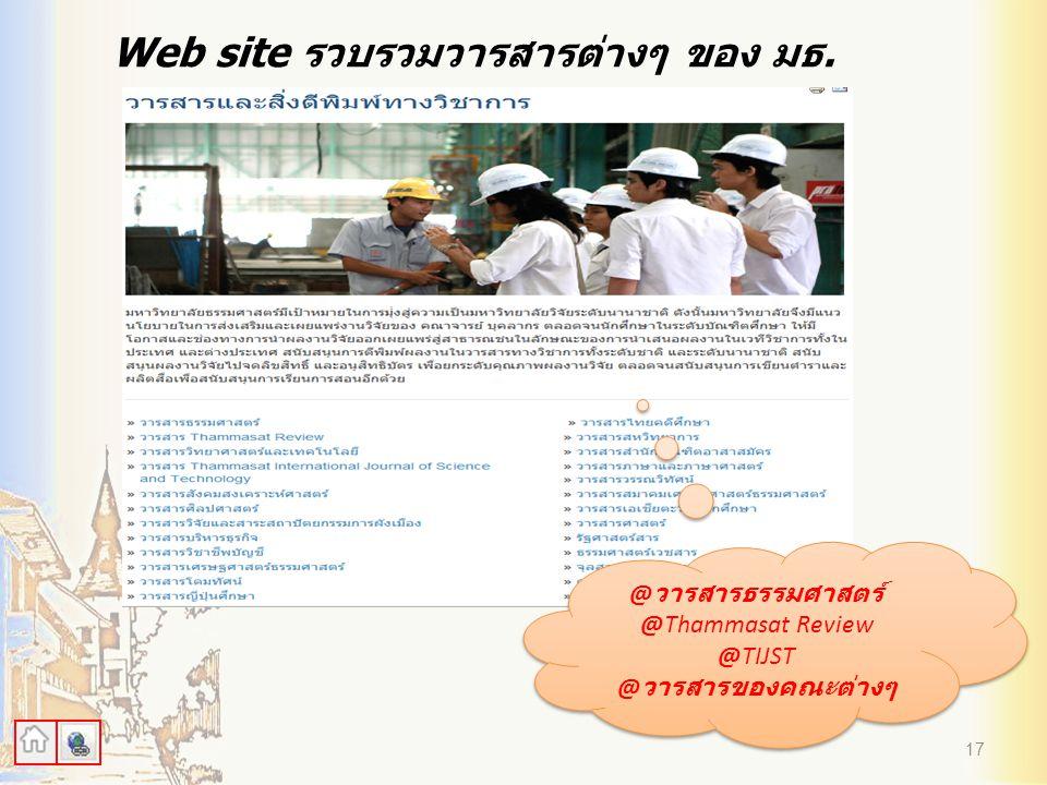 Web site รวบรวมวารสารต่างๆ ของ มธ.