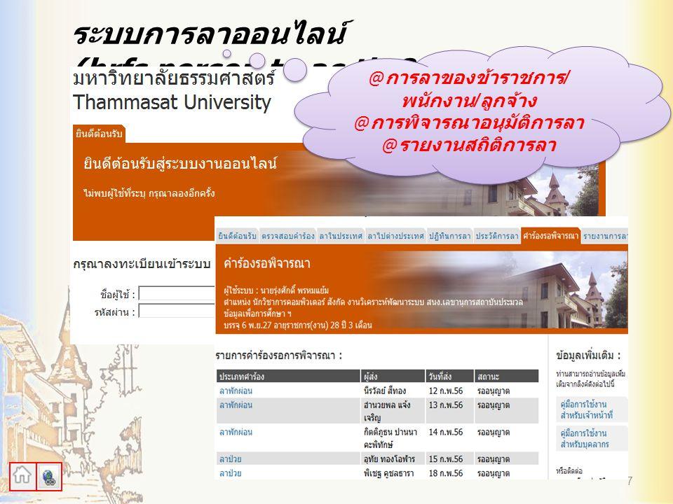 ระบบการลาออนไลน์ (hrfs.person.tu.ac.th:8080/ThaiCom-TU/)