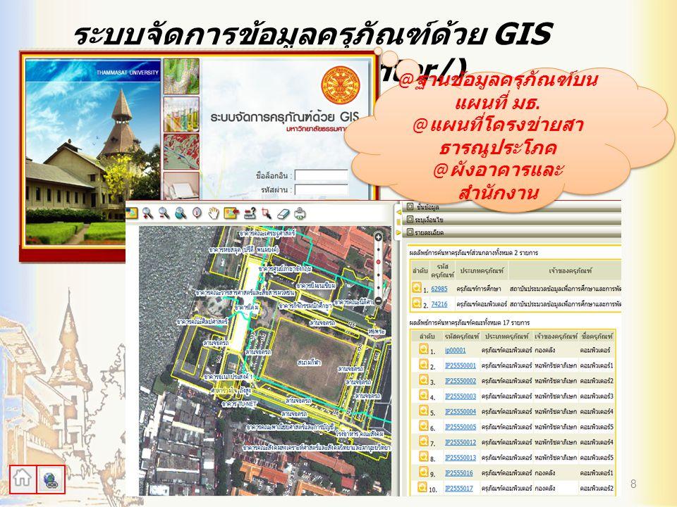 ระบบจัดการข้อมูลครุภัณฑ์ด้วย GIS (gis.tu.ac.th/webcenter/)