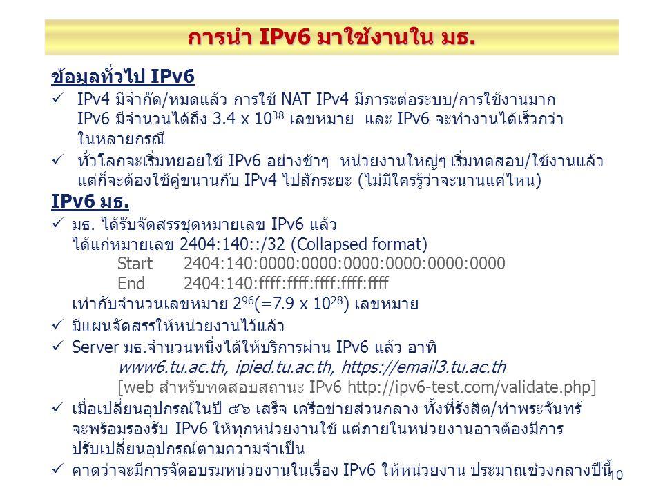 การนำ IPv6 มาใช้งานใน มธ.