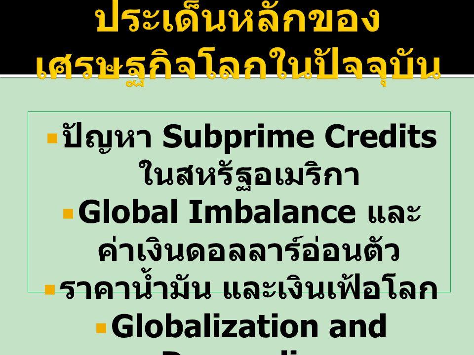 ประเด็นหลักของเศรษฐกิจโลกในปัจจุบัน