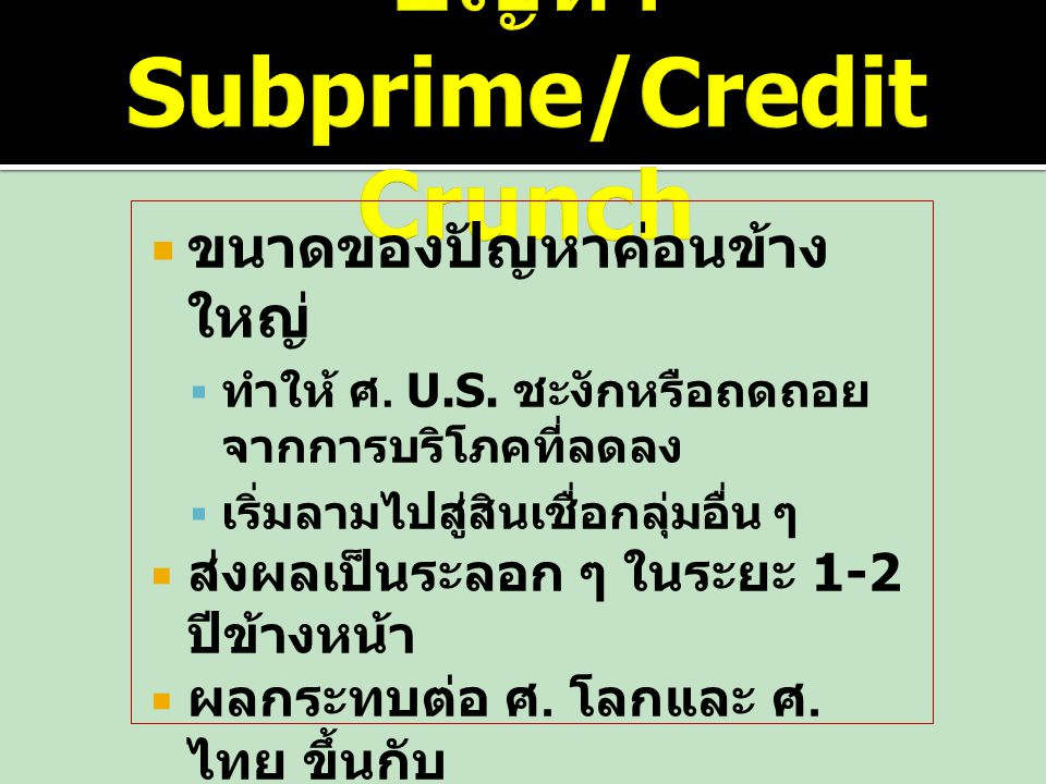 ปัญหา Subprime/Credit Crunch