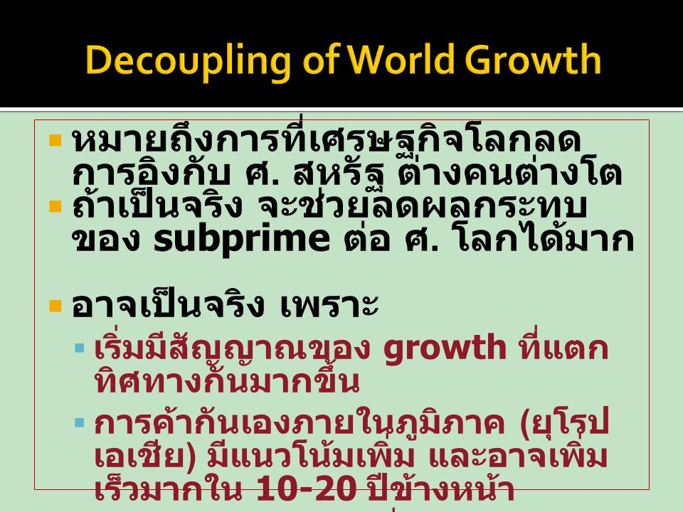 Decoupling of World Growth