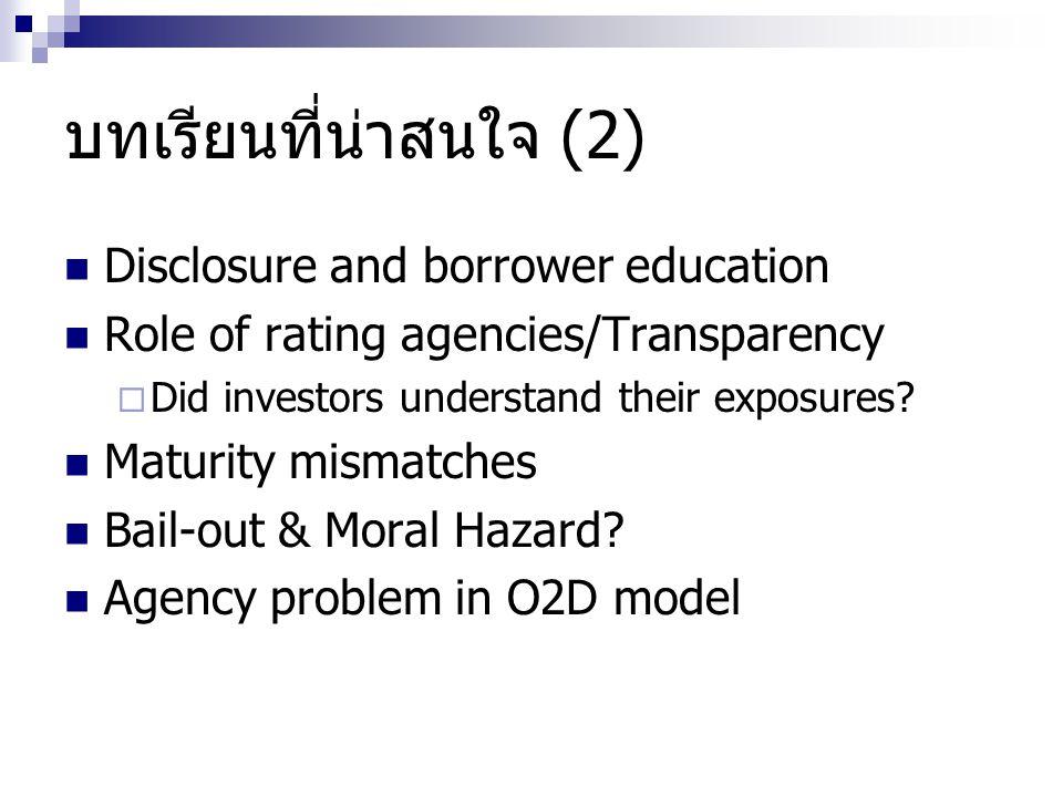 บทเรียนที่น่าสนใจ (2) Disclosure and borrower education