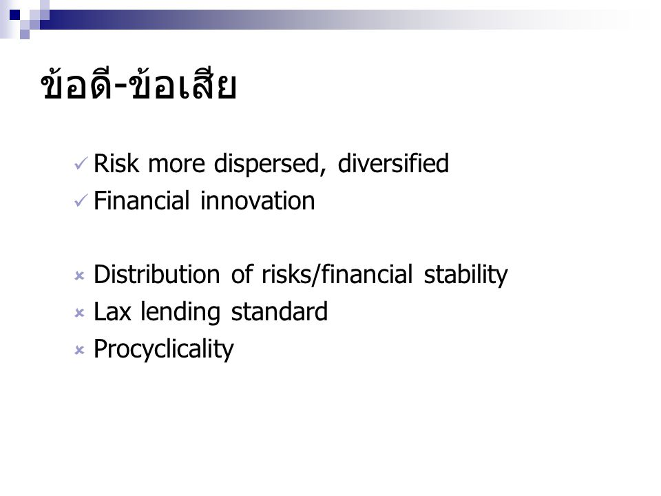 ข้อดี-ข้อเสีย Risk more dispersed, diversified Financial innovation