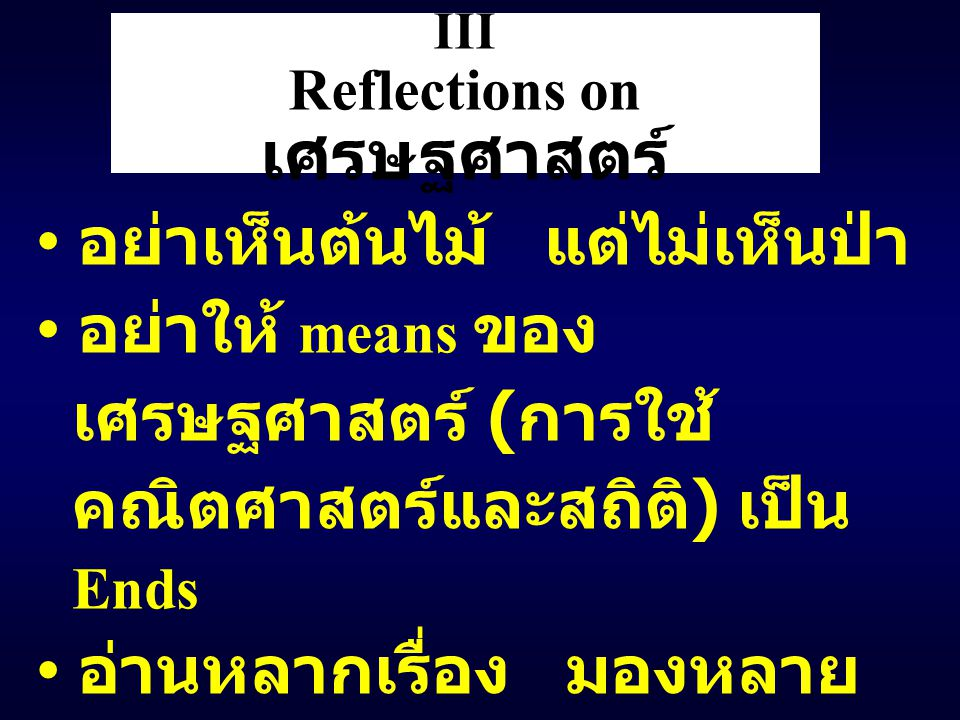 III Reflections on เศรษฐศาสตร์