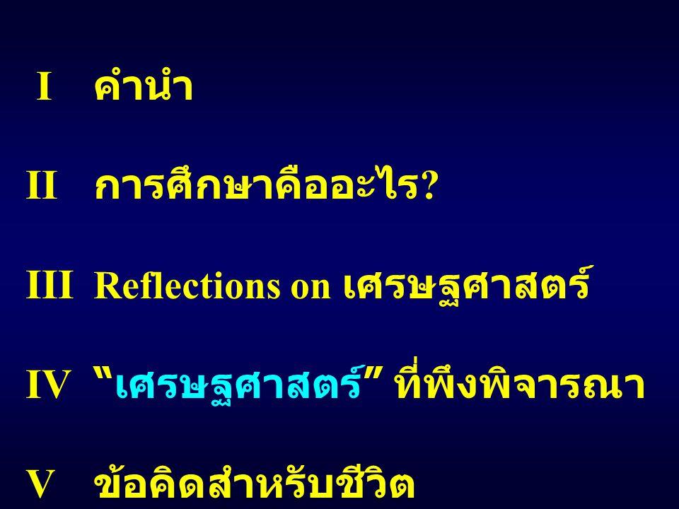 I คำนำ II การศึกษาคืออะไร. III Reflections on เศรษฐศาสตร์ IV เศรษฐศาสตร์ ที่พึงพิจารณา.