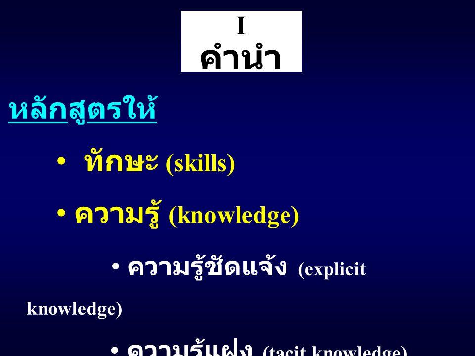 • ความรู้ชัดแจ้ง (explicit knowledge)