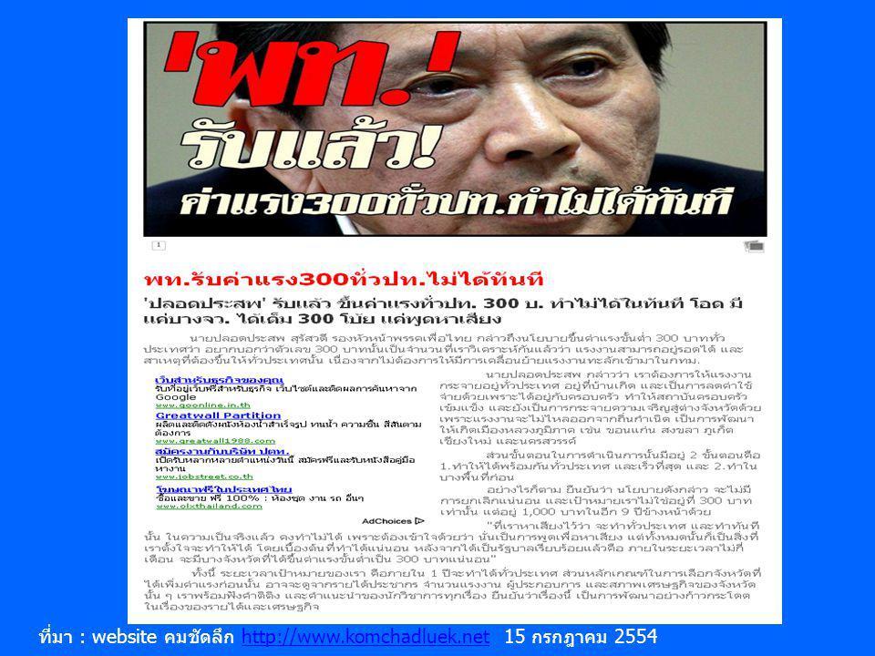 ที่มา : website คมชัดลึก http://www.komchadluek.net 15 กรกฎาคม 2554