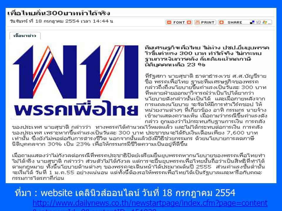 ที่มา : website เดลินิวส์ออนไลน์ วันที่ 18 กรกฎาคม 2554