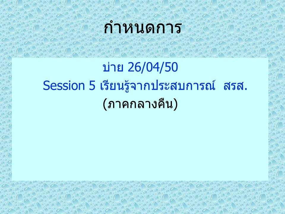 Session 5 เรียนรู้จากประสบการณ์ สรส.