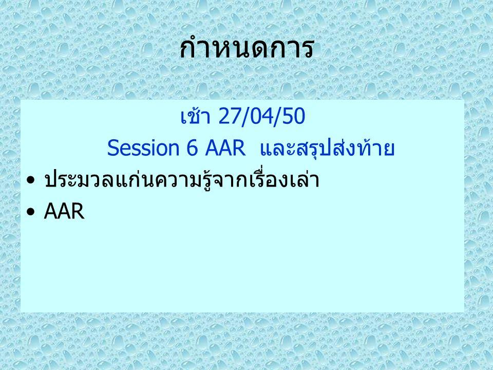 Session 6 AAR และสรุปส่งท้าย