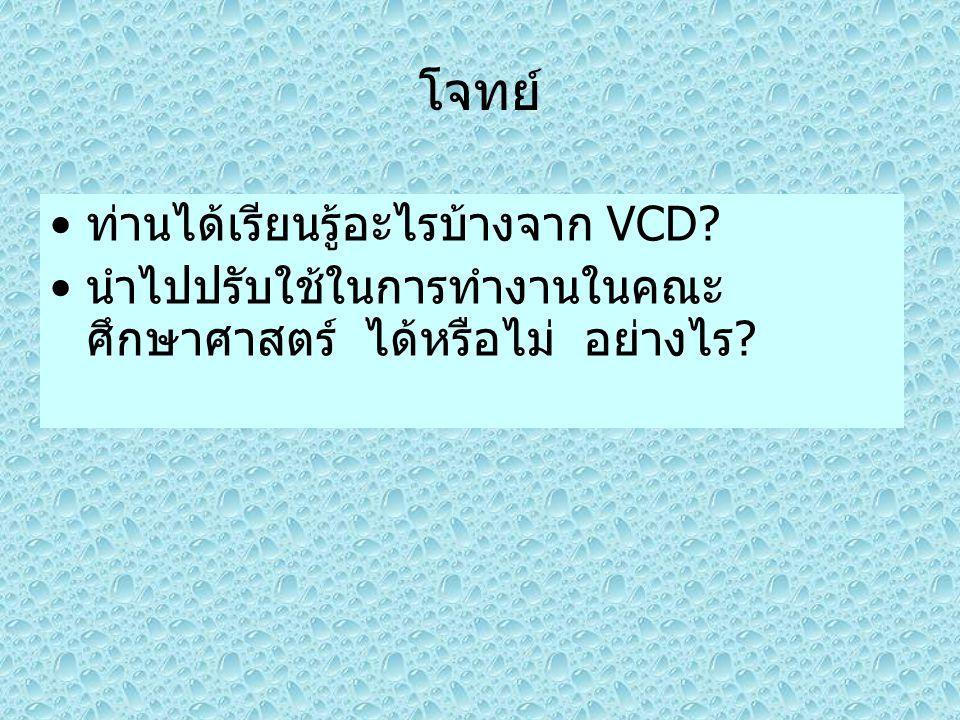 โจทย์ ท่านได้เรียนรู้อะไรบ้างจาก VCD