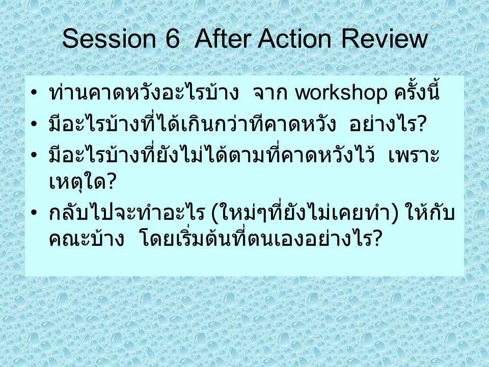 Session 6 After Action Review
