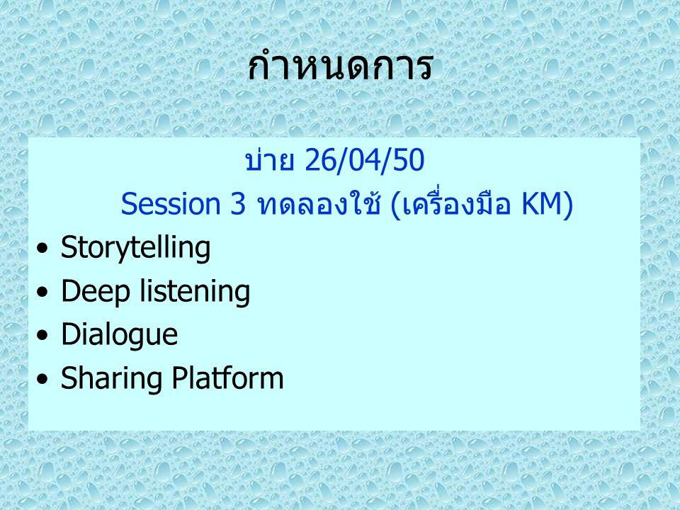 Session 3 ทดลองใช้ (เครื่องมือ KM)