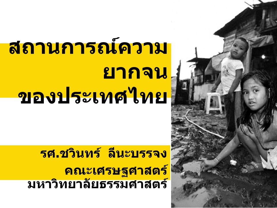 สถานการณ์ความยากจน ของประเทศไทย
