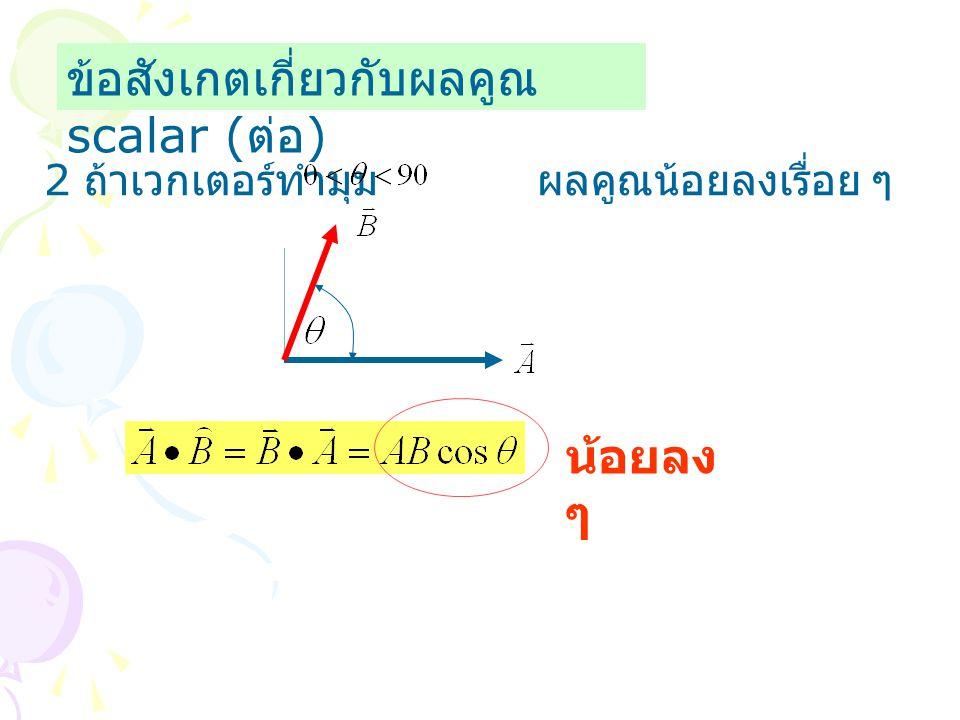 ข้อสังเกตเกี่ยวกับผลคูณ scalar (ต่อ)