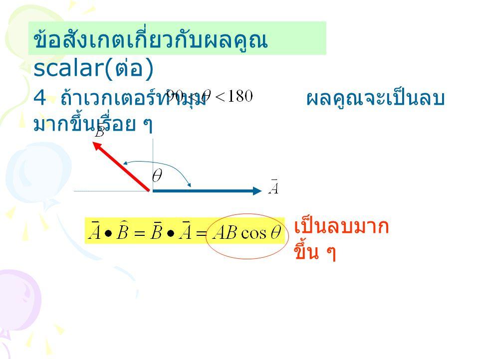ข้อสังเกตเกี่ยวกับผลคูณ scalar(ต่อ)