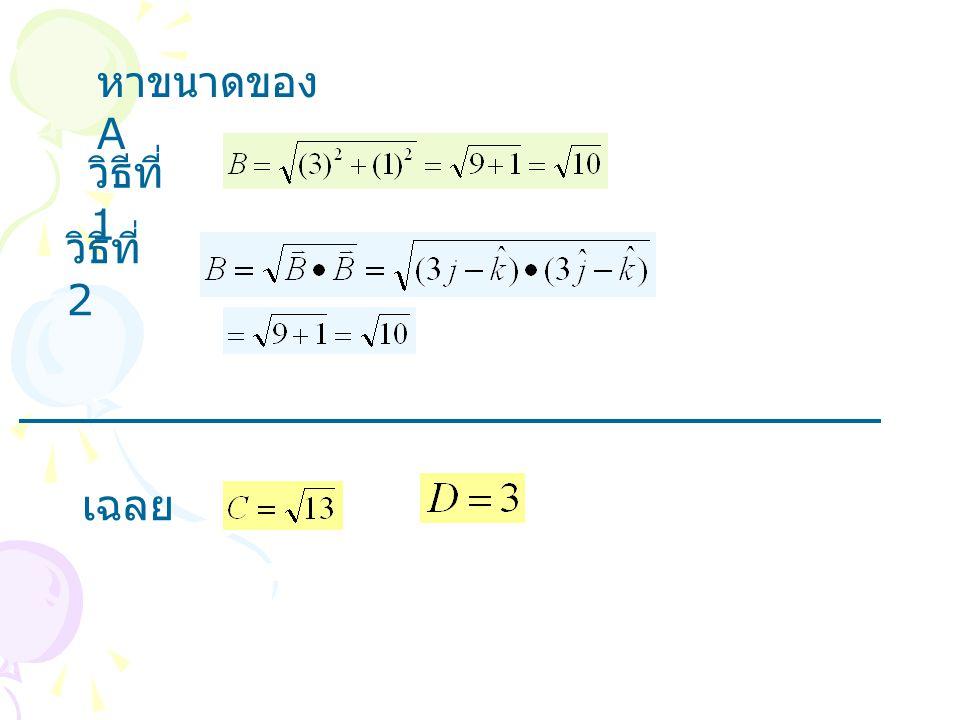 หาขนาดของ A วิธีที่ 1 วิธีที่ 2 เฉลย